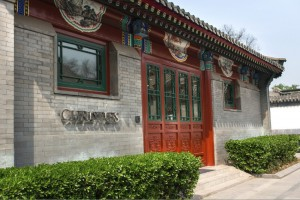 Christie's new art space in Beijing.