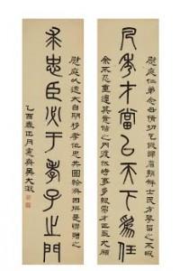 Wu Dacheng's Calligraphy Couplet in Zhuanshu